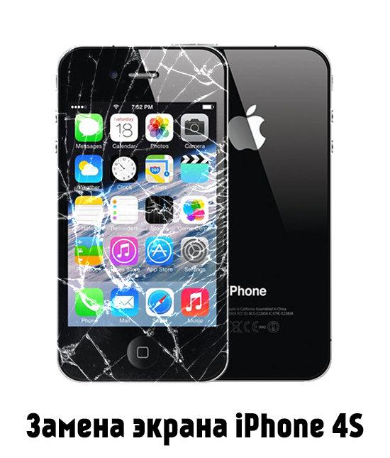 замена стекла экрана iphone 4s