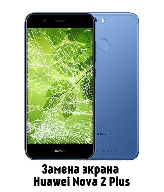 Замена стекла (экрана) Huawei Nova 2 Plus 4/64 4/128 в Белгороде - цена,  отзывы, гарантия | СЦ Хайвтек